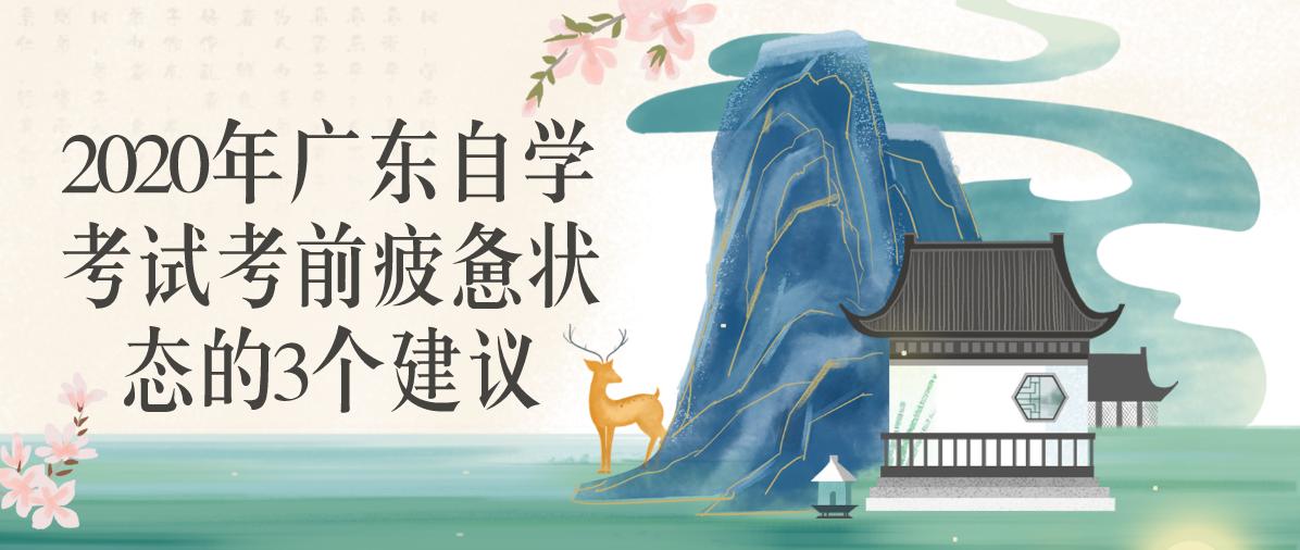 2020年广东自学考试考前疲惫状态的3个建议