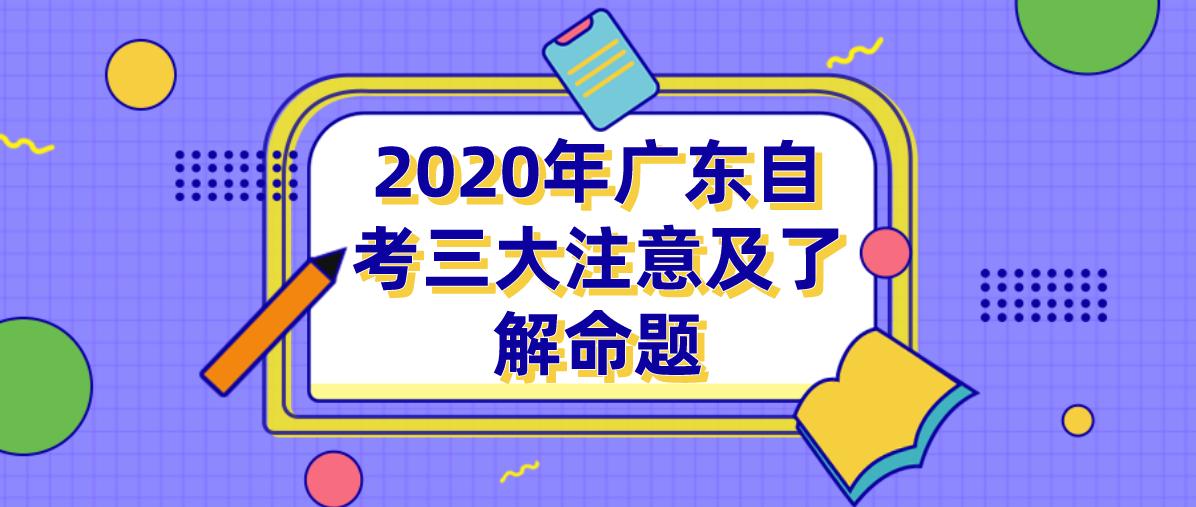 2020年广东自考三大注意及了解命题