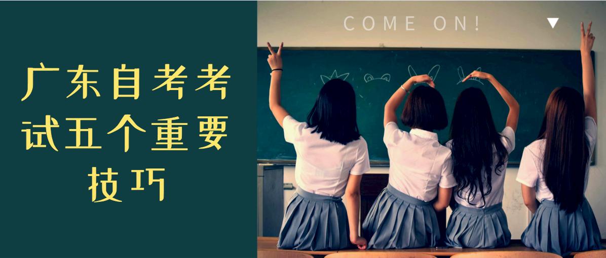 广东自考考试五个重要技巧