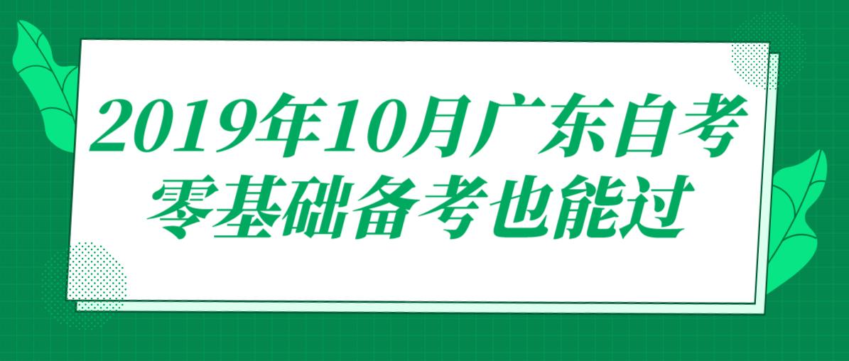 2019年10月广东自考零基础备考也能过