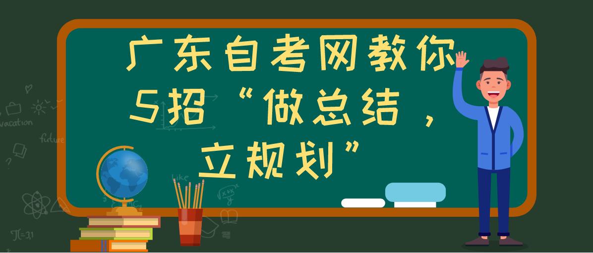 """广东自考网教你5招""""做总结,立规划"""""""