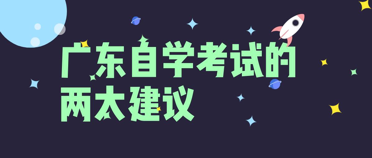 广东自学考试的两大建议