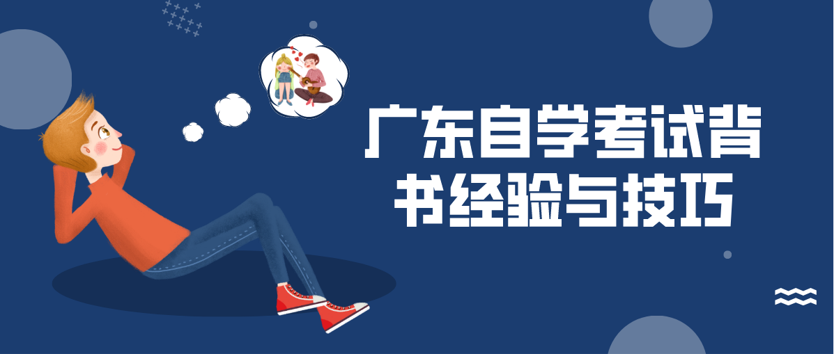 广东自学考试背书经验的四个技巧