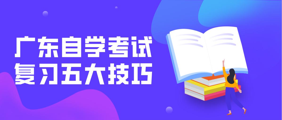 广东自学考试复习五大技巧