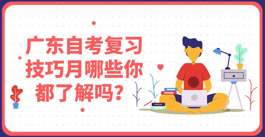广东自考复习技巧月哪些你都了解吗?
