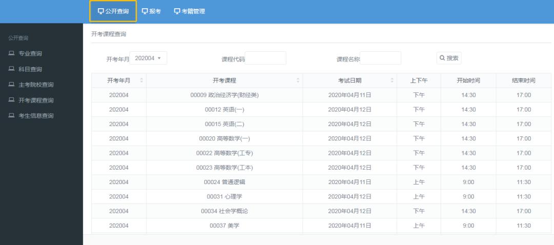 @自考生 注意啦!广东自学考试管理系统更新了!