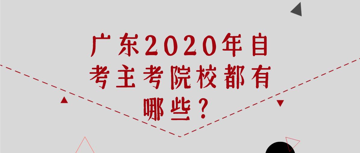 广东2020年自考主考院校都有哪些?