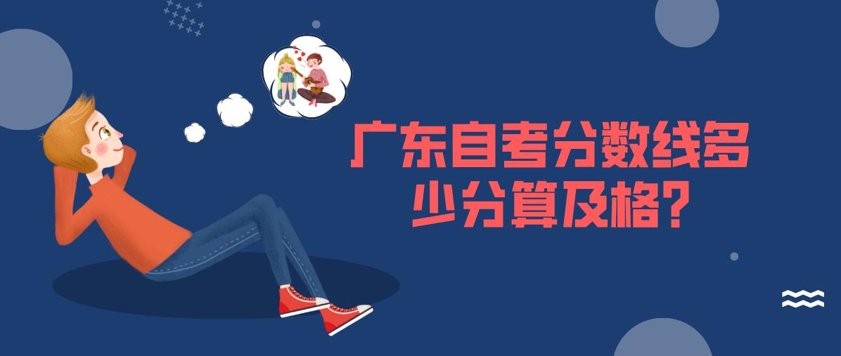 广东自考分数线多少分算及格?