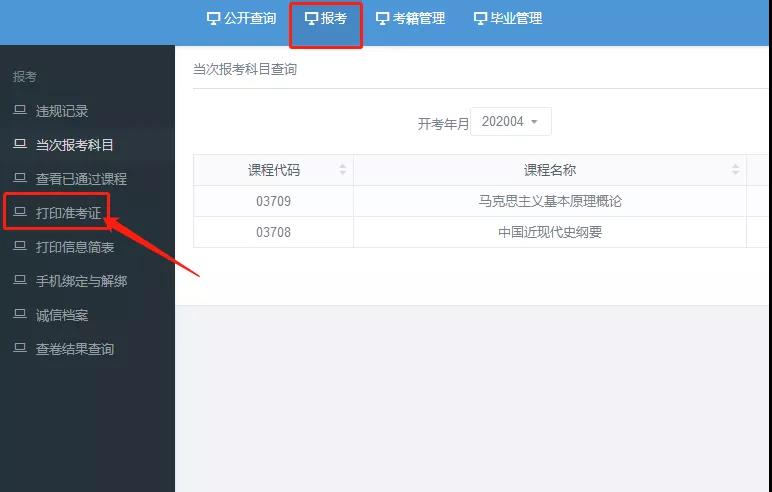 8月广东自考准考证开始打印!