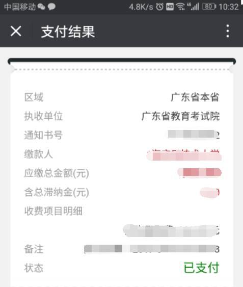 广东省2020年自学考试网上报考和缴费超流程详解来了!