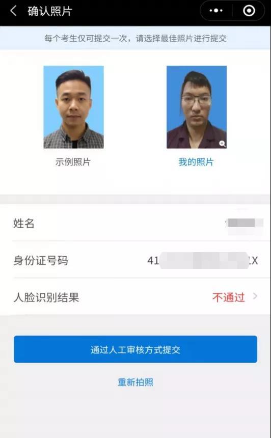 2021年1月广东自考报名时间及全部流程