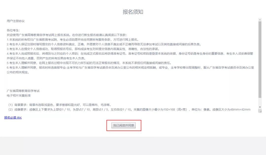 2021年1月广东省自考报名报考详细流程